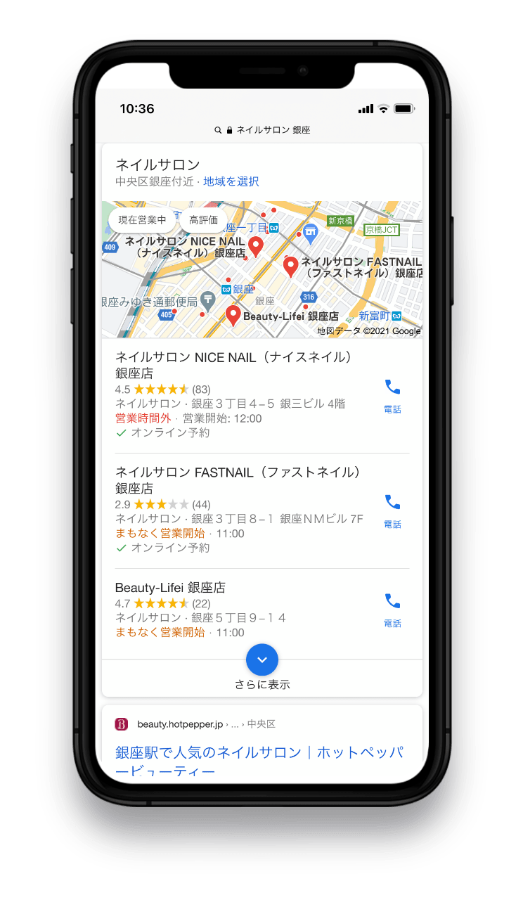 MEO対策スマートフォンイメージ