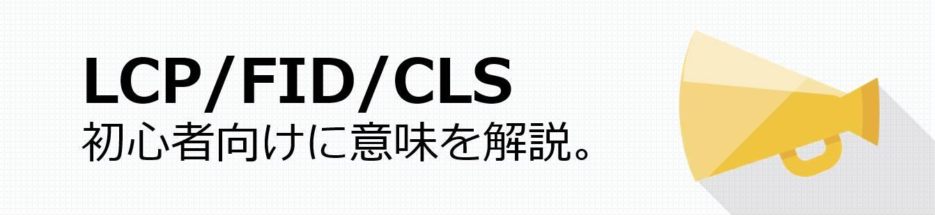 LCP/FID/CLSの意味を解説