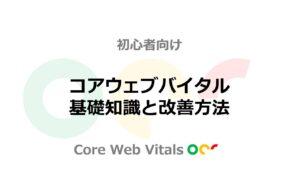 コアウェブバイタル初心者向け基礎知識と改善方法