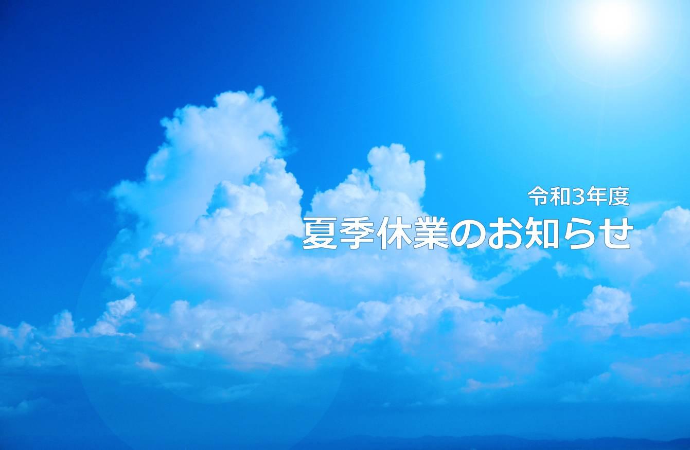 令和3年度 夏季休業のお知らせ