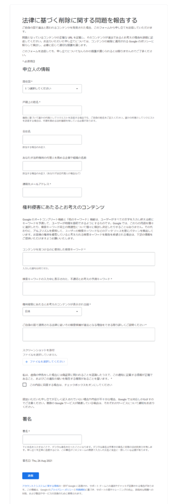Googleサジェストと関連キーワードの削除申請フォームの画像