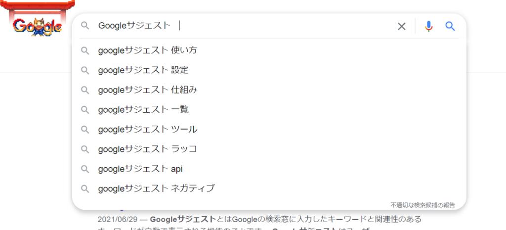 Googleサジェストの画像